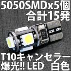 キャンセラー(CANBUS)対応 T10ウェッジ 5050 SMD 5個使用 合計15発 白色 白 ホワイト 爆光 高耐久 高品質 LEDバルブ ルーム ナンバー ライセンス ポジション