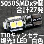 キャンセラー(CANBUS)対応 T10ウェッジ 5050 SMD 9個使用 合計27発 白色 白 ホワイト 爆光 高耐久 高品質 LEDバルブ ルーム ナンバー ライセンス ポジション