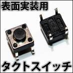 タクトスイッチ タクタイルスイッチ 表面実装用 (押しボタンスイッチ オンオフスイッチ ONOFFスイッチ) モーメンタリ型