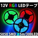 �ɿ� �ɿ� ��� 12V 5m 300LED 5050 RGB ������LED�ơ��ץ饤�� LED ȯ������������