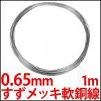 0.65mm すずめっき軟銅線 スズメッキ線 リード線 導線 電線 1m単位で切売り♪ TA TCW