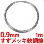 0.9mm すずめっき軟銅線 スズメッキ線 リード線 導線 電線 1m単位で切売り♪ TA TCW