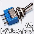 3P 高容量 トグルスイッチ 1回路2接点 単極双投 6A 125V オルタネイト型