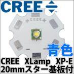 CREE社製 1W 3W XLamp XP-E 20mmスター型アルミヒートシンク基板付 パワーLED 青色 ブルー LED 発光ダイオード