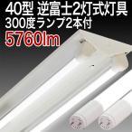 【ナノ 40型 2GF MW 18uh】ナノ40W型 300度 6000lm ランプ2本付 逆富士 2灯用 一体型 LED蛍光灯2本付 LEDベースライト器具 逆富士器具