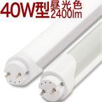 40型 ー8 22 MD    LED蛍光灯 40W  2400lm 昼光色 6500k 乳白カバー 2年保証 無回転ソケット 消費電力22W 10本以上送料無料