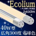 40型 300度 22 MT    LED蛍光灯 40W  2400lm 電球色 2700k 照射角300度 2年保証  消費電力22W 10本以上送料無料