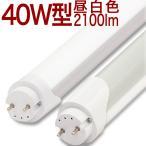 40型 ー8 18 MW   LED蛍光灯 40W  2100lm 昼白色 5000k 乳白カバー 2年保証 無回転ソケット 消費電力18W 10本以上送料無料