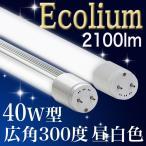 40型 300度 18 MW    LED蛍光灯 40W  2100lm 昼白色 5000k 照射角300度 2年保証  消費電力18W 10本以上送料無料