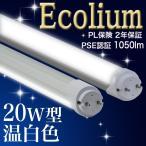 20型 ー8 MO  LED蛍光灯 20W 無回転ソケッ温白色 10本以上送料無料  乳白カバータイプ