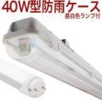 【40型 1BU 1L180】40W 40W型 40W形 屋外仕様 IP65 防湿 防雨 防水  G13 LED蛍光灯器具 1灯式ランプ 1本付