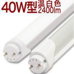 40型 ー8 22 MO   LED蛍光灯  40W 40W型 40W形2400lm 温白色 4000k 乳白カバー 2年保証 無回転ソケット 消費電力22W 10本以上送料無料