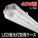 40型 1BU   40W形 屋外仕様 IP65 防湿 防雨 防水  G13 LED蛍光灯器具 1灯式 1本用