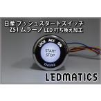 日産 Z51 ムラーノ 純正加工プッシュスタートスイッチ LED