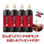 ◆サンザシ/山査子 飲料◆ フルーツハーブ さんざしドリンク 900mL 4本セット 定価12,000円 ⇒ 10,000円