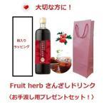 ◆サンザシ/山査子 飲料◆ フルーツハーブ さんざしドリンク 900mL 1本 定価3,000円 ⇒ 2,900円
