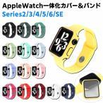 Apple Watch アップルウォッチ ケース ガラスフィルム ベルト 一体型 38mm/40mm/42mm/44mmサイズ選択 液晶全面保護カバーアップルウォッチカバー ケー