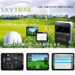 GPRO SkyTrak スカイトラック 弾道測定器 (モバイル版、Asiaアプリセットモデル)