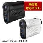 ショットナビ レーザースナイパー X1 Fitフィット レーザー距離計