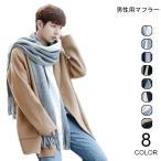 メンズ マフラー 色切り替え ニット ストール ストライプ柄 男性用 きめ細かい ニットマフラー 防寒 冬物 暖かい オシャレ
