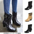 レインブーツ ハイヒール レディース レインシューズ 雨靴 防水ブーツ 水玉柄 滑り止め 靴 女性用 雨具 長靴 くつ 梅雨