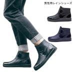 雨靴 メンズ レインブーツ レインシューズ マジックテープ ブーツ 防水 雨具 男性用 レインウェア シューズ レイングッズ 雨の日 靴 くつ