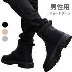 ブーツ メンズ ショートブーツ ミリタリーブーツ お洒落 男性 シューズ 滑り止め 安定感 紳士靴 くつ 靴
