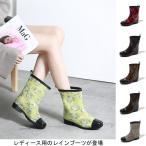 レインブーツ レディース 雨靴 防水ブーツ 滑り止め オールシーズン 靴 女性用 雨具 レインシューズ ブーツ 長靴 くつ 梅雨
