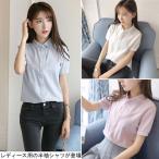 レディース 半袖シャツ 折り襟 女性用 ブラウス 夏物 半袖 トップス 薄手 通勤 着まわし 気質アップ