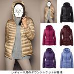 レディース ダウンジャケット 秋冬物 ジャケット 防寒 女性用 ダウンコート アウター ミディアム丈 紐付き トップス シンプル 軽い