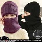 フェイスマスク 目出し帽 ニット帽 ニットキャップ 一つ穴 裏起毛 防寒マスク ユニセックス フリーサイズ 冬アイテム