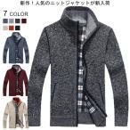 メンズニットジャケット メンズブルゾン カットソー ジップアップ スタンドカラー ジッパー 無地 大人っぽい シンプル 秋冬