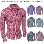 ギンガムチェックシャツ メンズシャツ ギンガム柄 カラーバリ 全7色 大きいサイズ 長袖 スリムシルエット 格子柄 春秋