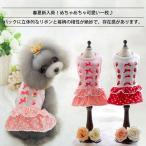 女の子 ワンピース 犬のドレス 洋服 ドッグウェア ペット服 ドッグ服 ワンちゃん服