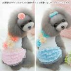 ドッグ 犬 チュール ワンピース 姫系 犬のドレス 洋服 チワワ服 トイプードル服 ドッグウェア 犬服 ドッグ服 ワンちゃん服 ペット服