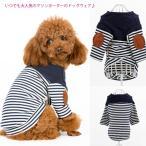 ドッグ 犬 Tシャツ マリンボーダー パーカー 犬服 ペット服 ドッグ服 チワワ服 トイプードル服 ドッグウェア