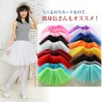 チュールスカート キッズ チュチュスカート 女の子 チュールスカート 子供用 ミニスカート