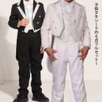 【訳あり】卒業式 スーツ 子供タキシード 6点フルセット 子供スーツ 燕尾服 フォーマル 男の子 結婚式 発表会