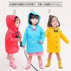 女の子 女児 レインコート ジュニア 子ども キッズ 雨着 ポンチョ 防水 雨具 子供服