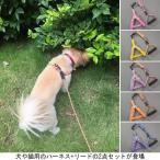 犬 ハーネス&リード 2点セット ペット用品 大型犬 小型犬 中型犬 ペットグッズ 犬用 猫用 胴輪 首輪 サイズ調整可