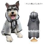 レインコート 犬用 レインカバー ペット服 小型犬 雨の日 防水 ドッグウェア 透明 犬服 お洒落 ボタン付き 梅雨