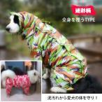 【訳あり】迷彩柄 大型犬 レインコート 大型犬用レインコート レインカバー 雨着 お腹や足まで全身を覆うフルカバータイプのレインコート