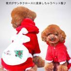 犬服 クリスマス コスチューム サンタクロース つなぎ オーバーオール オールインワン ロンパース ドッグ服 ペットウェア ドッグウェア フード付き