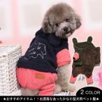 小型犬 防寒 アルファベット付きペット服 色切り替えつなぎ 犬服 オールインワン オーバーオール ドッグウェア ペットウェア チワワ服 ボタン様式
