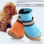 犬靴 ソフトシューズ 小型犬 ブーツ 運動靴 履きやすさ ペットグッズ ワンちゃん チワワ トイプードル ポメラニアン マジックテーブ式 4足セット