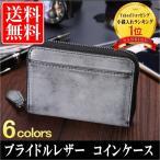 ショッピングコインケース コインケース 小銭入れ 財布 メンズ ブライドルレザー キーチェーン付 コインケース 10色 (化粧箱入り) ファスナー 革 カード