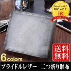 二つ折り財布 メンズ 財布 二つ折り財布 コインケース メンズ 財布 隠しポケット付き ブライドルレザー ブランド 小銭入れ 革