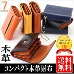 財布 二つ折り財布 メンズ レディース ボタン 小さい財布 コンパクト財布 三つ折り財布 本革 カーボンレザー コインケース 小銭入れ