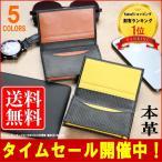 名刺入れ カードケース ツートンカラー 2色使い 本革 カーボンレザー メンズ レディース 磁石でしっかり閉まる設計