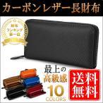 プレミアムセール 限定価格 長財布 メンズ  ブランド ラウンドファスナー カーボン レザー カード18枚収納 ガバッと開いて使いやすい 大容量財布
